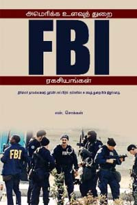 America Ulavuthurai FBI Ragasiyangal - அமெரிக்க உளவுத் துறை ரகசியங்கள் FBI