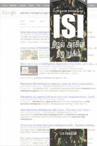 ISI Nizhal Arasin Nija Mugam - பாகிஸ்தான் உளவுத் துறை ISI நிழல் அரசின் நிஜ முகம்
