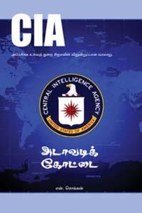 CIA Adavadi Kottai - CIA அடாவடிக் கோட்டை