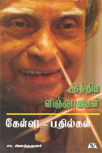 Tamil book India Vignanigal Kelvi-Pathilgal