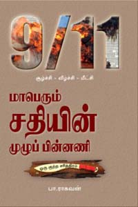 Tamil book 9/11 - Suzhchi - Vizhchi - Meetchi (Maa Perum Sathiyin Muzhp Pinanni)