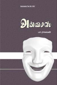 Tamil book Ansize