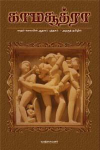 Kamasutra - காமசூத்ரா