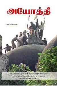 Tamil book Ayodhi