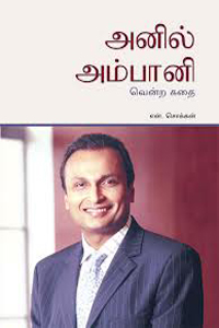 Anil Ambani Vendra Kathai - அனில் அம்பானி வென்ற கதை