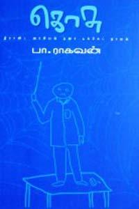 Tamil book கொசு திராவிட அரசியல் தரை டிக்கெட் நாவல்