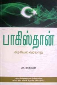 Tamil book Pakistan Arasiyal Varalaru