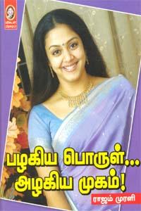 Tamil book Pazhagiya porul…Azhagiya mugam!