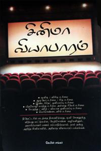 Tamil book Cinema Viyabaram