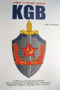 Tamil book KGB Russia Ulavuthurai