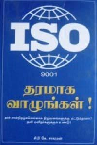 Iso 9001 Tharamaga Vazhungal - ISO 9001 தரமாக வாழுங்கள்!