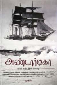 Antartica Varalaru - அண்டார்டிகா மர்மக் கண்டத்தின் வரலாறு