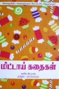Mittai Kathaigal - மிட்டாய் கதைகள்