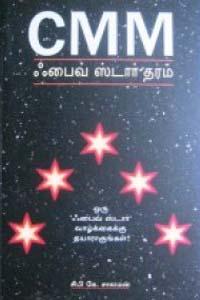 CMM - Five Star Tharam - CMM ஃபைவ் ஸ்டார் தரம்