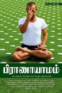 Pranayamam - பிராணாயாமம்