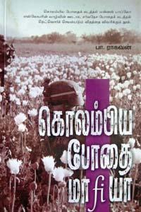 Tamil book Colombia Bodhai Mafia