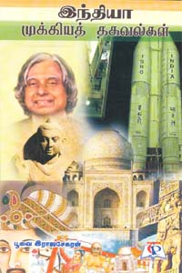 Tamil book India Mukkiya Thagavalgal