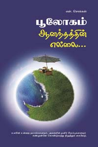 Tamil book Boologam Aanandhathin Ellai
