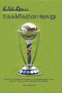 Tamil book Cricket Ulaga Koppai Varalaru