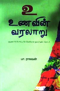 Voo - Unavin Varalaru - உணவின் வரலாறு
