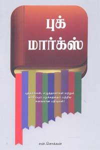 Book Marks - புக் மார்க்ஸ்