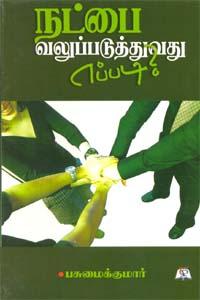 Natpai Valupaduthuvathu Eppadi? - நட்பை வலுப்படுத்துவது எப்படி?