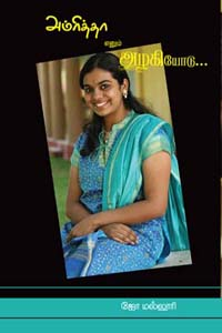 Amritha Enum Azhakiyodu - அம்ரித்தா எனும் அழகியோடு