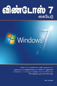 Windows 7 Kaiyedu - விண்டோஸ் 7 கையேடு