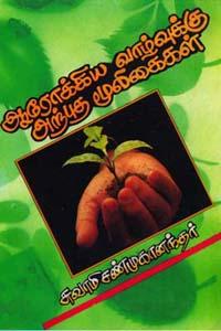Tamil book ஆரோக்கிய வாழ்வுக்கு அற்புத மூலிகைகள்