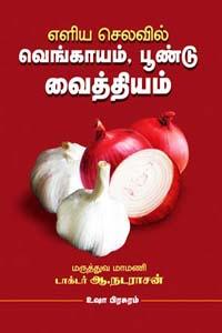 Tamil book எளிய செலவில் வெங்காயம், பூண்டு வைத்தியம்