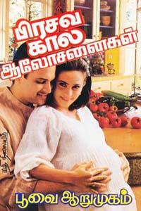 Tamil book பிரசவ கால ஆலோசனைகள்