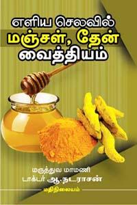 எளிய செலவில் மஞ்சள், தேன் வைத்தியம்
