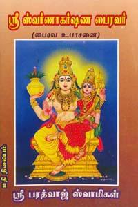 Sri. Swarnakarshana Pairavar - ஸ்ரீ ஸ்வர்ணாகர்ஷண பைரவர்
