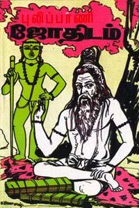 Tamil book புலிப்பாணி ஜோதிடம் 300