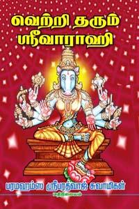 Vetri Tharum Sri. Varahi - வெற்றி தரும் ஶ்ரீவாராஹி