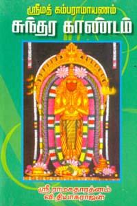 ஶ்ரீமத் கம்பராமாயணம் சுந்தர காண்டம்