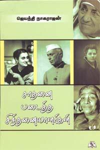 Sathanai Padaitha Sinthanaiyalargal - சாதனை படைத்த சிந்தனையாளர்கள்