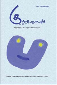 Tamil book குற்றியலுலகம் தேர்ந்தெடுத்த ட்விட்டர் குறிப்புகளின் தொகுப்பு