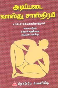 அடிப்படை வாஸ்து சாஸ்திரம்