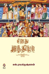 Tamil book Enadhu India