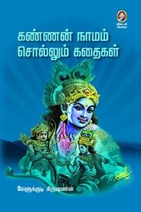 Kannan Namam Sollum Kathaigal - கண்ணன் நாமம் சொல்லும் கதைகள்
