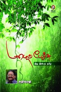Malai Pechu Idhu Inba Tamil - மழைப் பேச்சு இது இன்பத் தமிழ்
