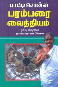 Tamil book பாட்டி சொன்ன பரம்பரை வைத்தியம்