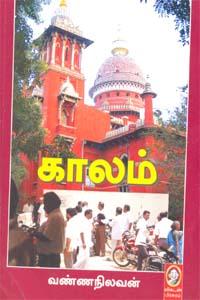 Tamil book Kaalam
