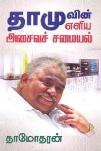 Dhamuvin Eliya Asaiva Samaiyal - தாமுவின் எளிய அசைவச் சமையல்