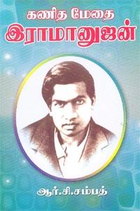 கணித மேதை இராமானுஜன்
