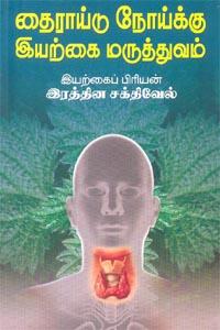 Tamil book Thairaidu Noikku Iyarkkai Marunthuvam