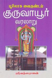 பூலோக வைகுண்டம் குருவாயூர் வரலாறு