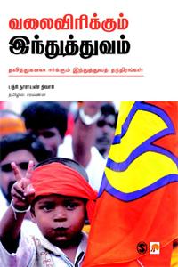 Tamil book Valaivirikum Hinduthuvam