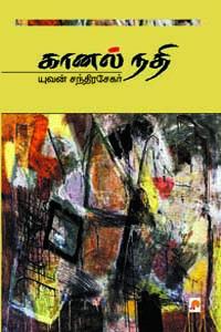 Kaanal Nadhi - கானல் நதி